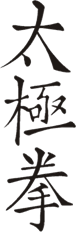Tai Chi Chuan Chinese Characters
